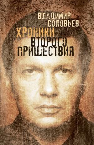 Соловьев Владимир - Хроники Второго пришествия (сборник)