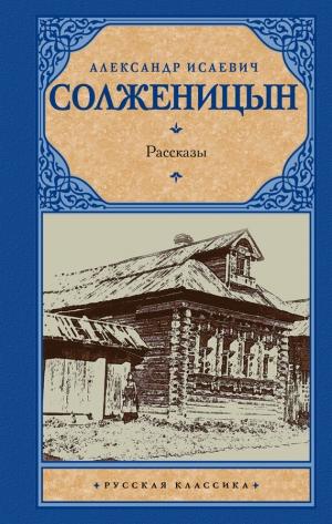 Солженицын Александр - Рассказы (сборник)