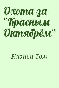 """Клэнси Том - Охота за """"Красным Октябрём"""""""