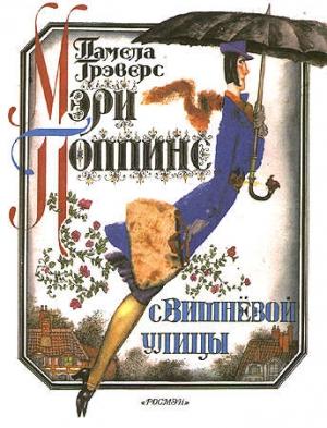 Трэверс Памела - Мэри Поппинс с Вишнёвой улицы (иллюстрации Г. Калиновского)