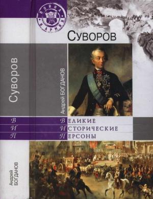 Богданов Андрей - Суворов