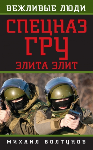 Болтунов Михаил - Спецназ ГРУ. Элита элит