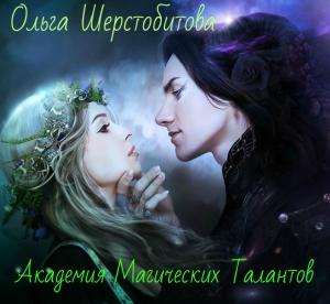 Шерстобитова Ольга - Академия Магических Талантов (СИ)