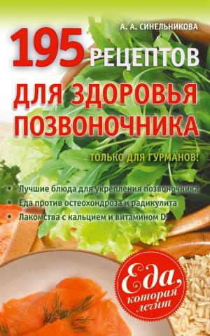 Синельникова А. - 195 рецептов для здоровья позвоночника