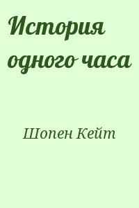 Шопен Кейт - История одного часа