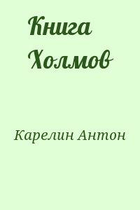 Карелин Антон - Книга Холмов