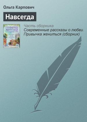 Карпович Ольга - Навсегда