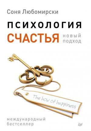Любомирски Соня - Психология счастья. Новый подход