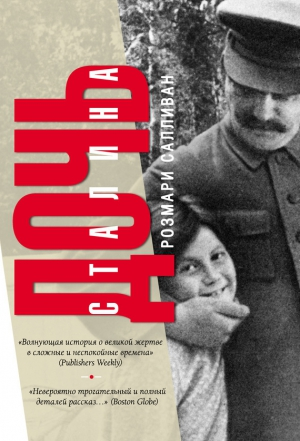 Салливан Розмари - Дочь Сталина