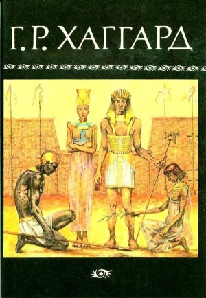 Хаггард Генри - Суд фараонов