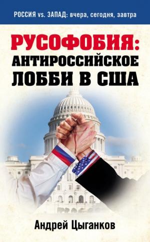 Цыганков Андрей - Русофобия: антироссийское лобби в США