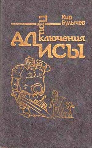 Булычев Кир - Приключения Алисы. Том 4. Заповедник сказок