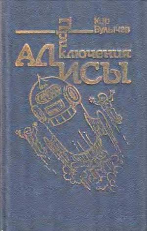 Булычев Кир - Приключения Алисы. Том 5. Гай-до