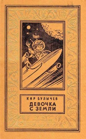Булычев Кир - Девочка с Земли (илл. Е. Мигунова)