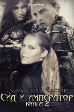 Колоскова Елена - Сид и император (СИ)
