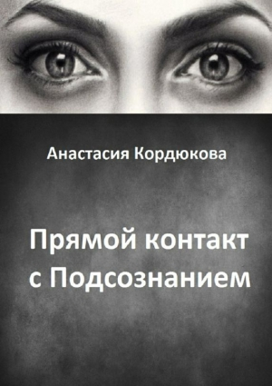 Кордюкова Анастасия - Прямой контакт с Подсознанием