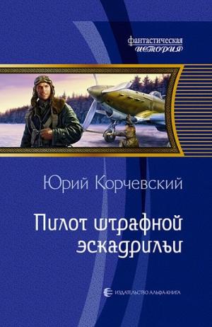 Корчевский Юрий - Пилот штрафной эскадрильи