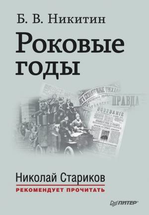 Никитин Борис - Роковые годы