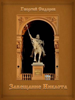 Сидоров Георгий - Завещание Никлота: Подлинная летопись западных славян