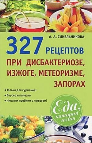 Синельникова А. - 327 рецептов при дисбактериозе, изжоге, метеоризме, запорах