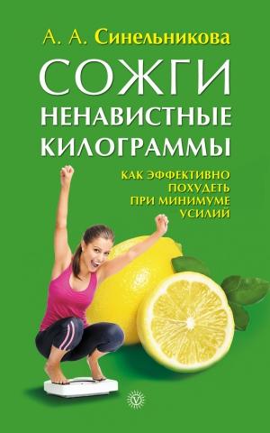 Синельникова А. - Сожги ненавистные килограммы. Как эффективно похудеть при минимуме усилий