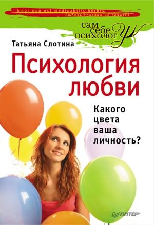Слотина Татьяна - Психология любви. Какого цвета ваша личность?
