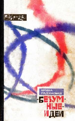 Радунская Ирина - «Безумные» идеи
