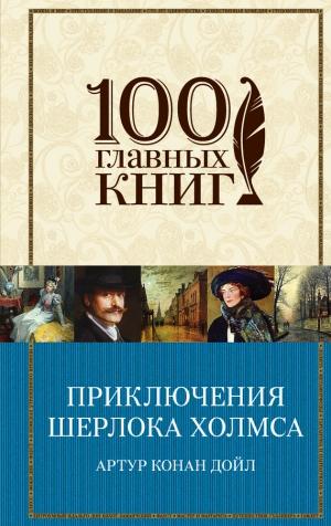 Дойл Артур - Приключения Шерлока Холмса (сборник)
