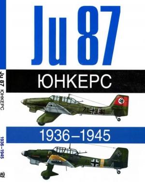 Жуино Андре, Леонар Эрбер - Юнкерс Ju-87 1936-1945