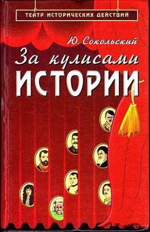 Сокольский Юрий - За кулисами истории