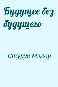 Стуруа Мэлор - Будущее без будущего