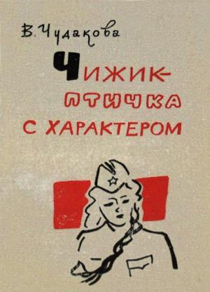 Чудакова Валентина - Чижик - птичка с характером