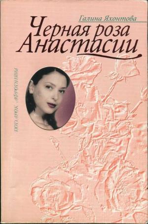 Яхонтова Галина - Черная роза Анастасии