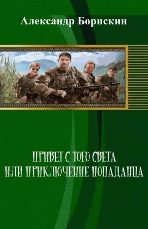 Борискин Александр - Привет с того света или приключение попаданца (СИ)