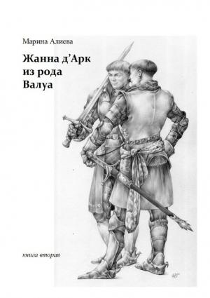 Алиева Марина - Жанна д'Арк из рода Валуа. Книга 2