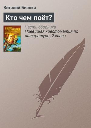 Бианки Виталий - Кто чем поёт?