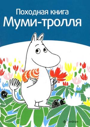 Малила Сами - Походная книга муми-тролля