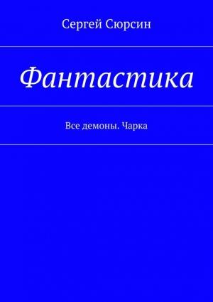 Сюрсин Сергей - Фантастика. Все демоны. Чарка