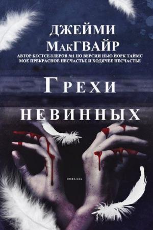 Макгвайр Джейми - Грехи невинных (ЛП)