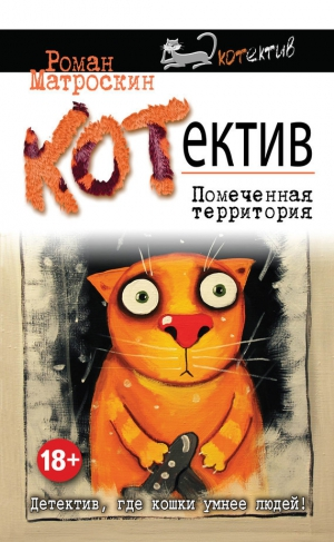 Матроскин Роман - КОТнеппинг. Помеченная территория