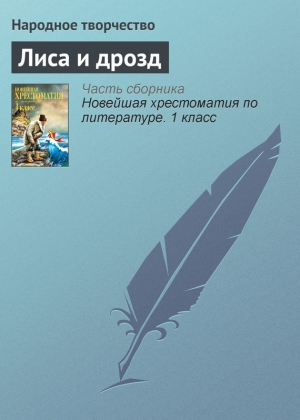 Народные сказки - Лиса и дрозд