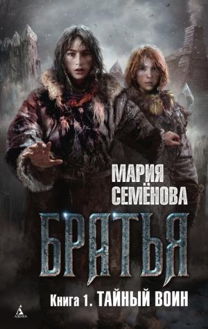 Семенова Мария - Тайный воин
