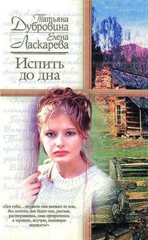 Дубровина  Татьяна, Ласкарева Елена - Испить до дна