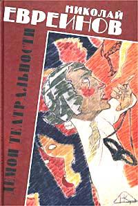 Евреинов Николай - Демон театральности