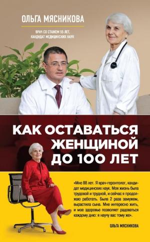Мясникова Ольга - Как оставаться Женщиной до 100 лет