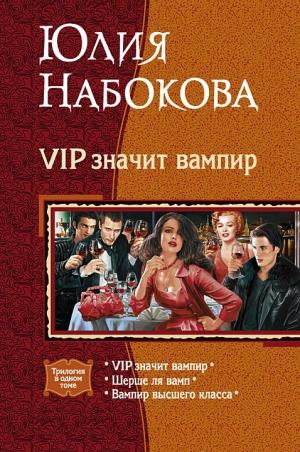Набокова Юлия - VIP значит вампир. (Трилогия)