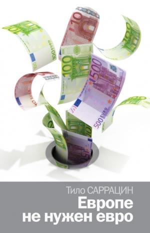 Саррацин Тило - Европе не нужен евро