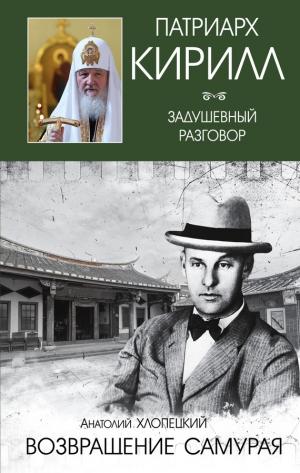 Хлопецкий Анатолий - Русский самурай. Книга 2. Возвращение самурая