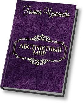Черкасова Галина - Абстрактный мир. Трилогия (СИ)
