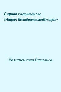 Романенкова Василиса - Случай с капитаном «Неотвратимой»